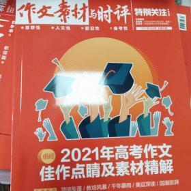 作文素材与时评 2021年高考作文佳作点睛及素材精解 2021年10月号总第01期正版