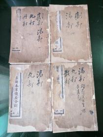 医方集解本草备要合刻(存医方集解四册全)清光绪鸿文书局出版