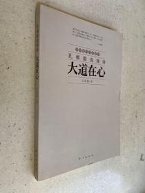 """孔维勤说禅诗:大道在心——是台湾孔子协会理事长、孔子学院院长孔维勤博士的一本解读禅诗的书,是""""孔维勤国学魅力经典系列""""的第一本书。孔维勤博士以难以言说的美丽又深情的文字,解读了70多首著名禅诗中蕴含的人生修行之道,让我们在禅师们充满机趣又明心见性的故事与文字中,轻轻拂去心灵的尘埃,回到一个明澈通透的世界和明澈通透的自我。全书文字风格独特而优美,对禅诗的解读既独到又充满诗意和感性"""