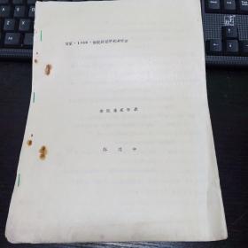 南京博物院书画鉴定家  1988年油印本 金陵画家年表 林树中 16开