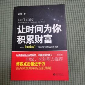 让时间为你积累财富:laoba1·14年的巴菲特式投资实践