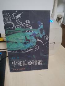 中国神话传说(下):从盘古到秦始皇