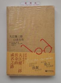 大江健三郎口述自传 1994年诺贝尔文学奖获得者自传作品 塑封本