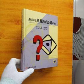制造业质量检验员手册  精装【书内有少量泥渍  看图】