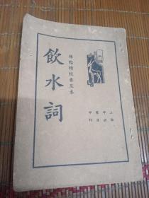 民国版饮水词。纳兰性德。上海中央书店。一九三五年。缺封底。