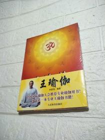 王瑜伽(全新未开封)