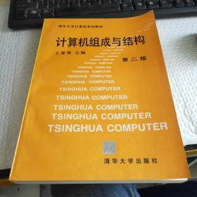计算机组成与结构