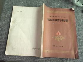 全国中等藏医学校试用教材:病原病理学概要(汉文,1988年一版一印)