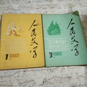 人民文学1982年10册合售