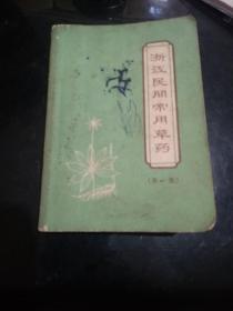 浙江民间常用草药 第一集