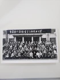 重庆市学校卫生学习班结业留影