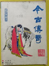 今古传奇(1986.2)