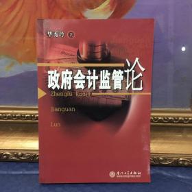 政府会计监管论【作者签赠本】