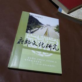 夜郎文化研究 (夜郎文化丛书之三)签赠本