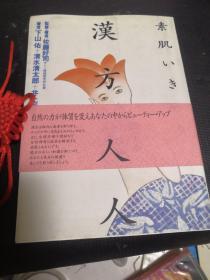 汉方美人(日文版)【作者签赠钤印本】