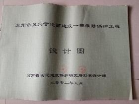 汝州市风穴寺地面建筑一期维修保护工程 设计图