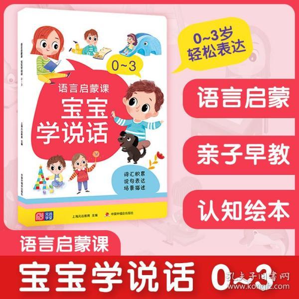 语言启蒙课 宝宝学说话 0~3 从字到词到句 词汇积累——说句表达——场景描述 亲子早教