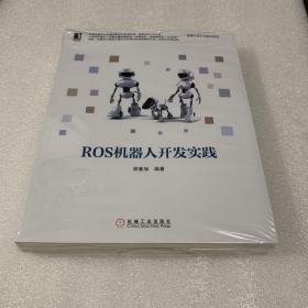ROS机器人开发实践(未拆封原包装)