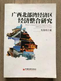 广西北部湾经济区经济整合研究
