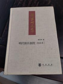明代粮长制度:梁方仲文集