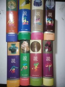 古玩文化丛书精装本(繁体竖排影印全8册)说玉、说砚、说陶、说石、说钱、说墨、说印、说金