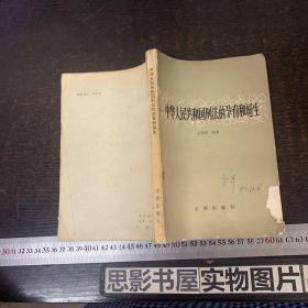 中华人民共和国刑法的孕育和诞生【封面破损】