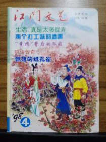 江门文艺  1998.4  总191期