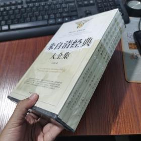 朱自清经典大全集 盒装 全四册