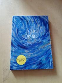寄给繁星:从童年到少年的随笔札记