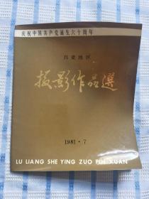 庆祝中国共产党诞生六十周年吕梁地区摄影作品选