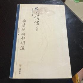 李清照与赵明诚