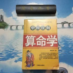 中国民间算命学  库存书  一版一印  内页无写划   详情阅图   介意者慎拍