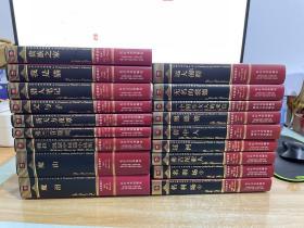 世界文学名著典藏(全译本)18本合售