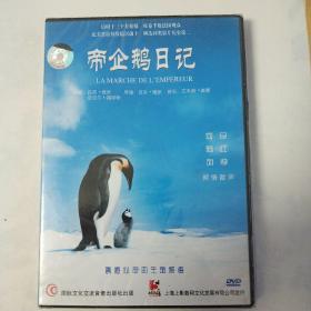 DVD 帝企鹅日记(未开封)