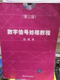 数字信号处理教程 第三版 程佩青