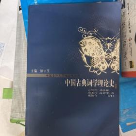 中国古典词学理论史