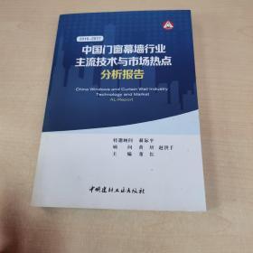 中国门窗幕墙行业主流技术与市场热点分析报告(2016-2017)