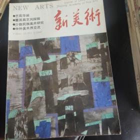 新美术季刊 1993年第1期