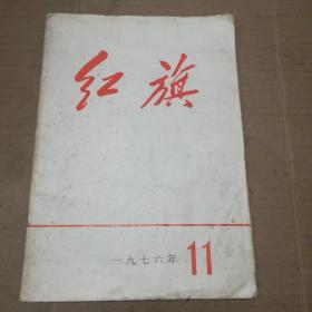 红旗1976年第11期