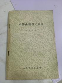 中医生理学之研究(56年1印)品相好