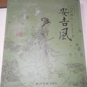 安吉风(套装共3册)