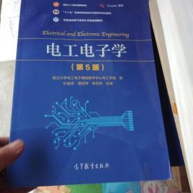 电工电子学(第5版)