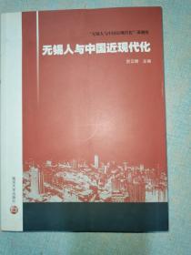 无锡人与中国近现代化
