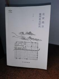 北宋西京城市考古研究