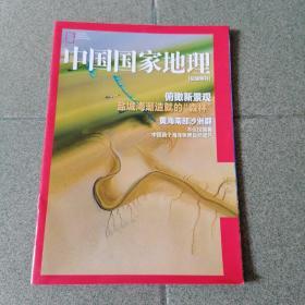 中国国家地理 盐城特刊