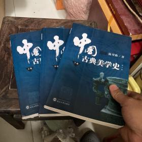 中国古典美学史  第二版 全三册