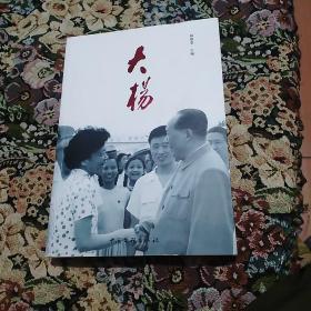 大杨(签赠钤印本)