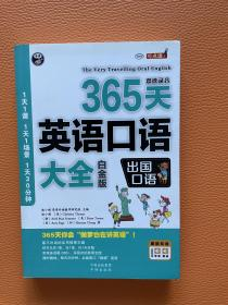 365天英语口语大全:出国口语 白金版