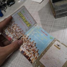 磁带:百名歌手演唱—让世界充满爱