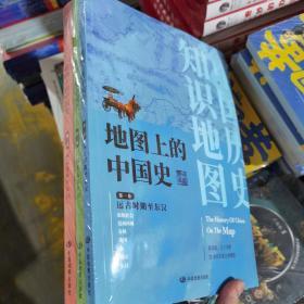地图上的中国史全套全三卷